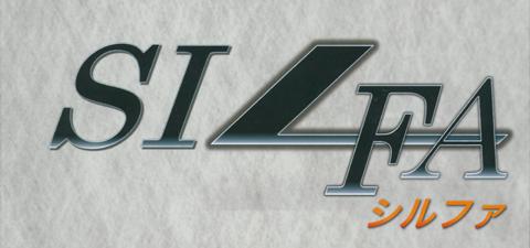 SILFA ロゴ